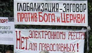 СОБОРНОЕ СОПРОТИВЛЕНИЕ АНТИХРИСТОВОЙ ГЛОБАЛИЗАЦИИ: конференция «Человек, государство, Церковь и информационное общество» состоялась в Москве