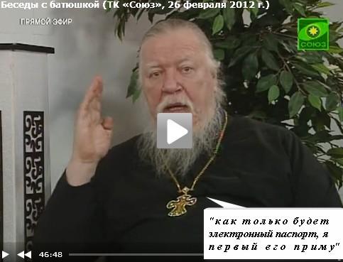 Прот. Димитрий Смирнов: «Я первым приму электронный паспорт». – ДА НЕ СОБЛАЗНИМСЯ!