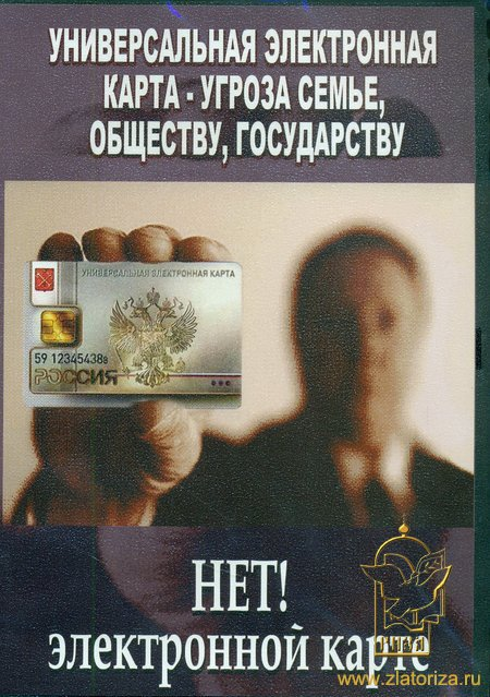 Православные вправе отказываться от антиконституционного автоматизированного учета персональных данных (продолжение)