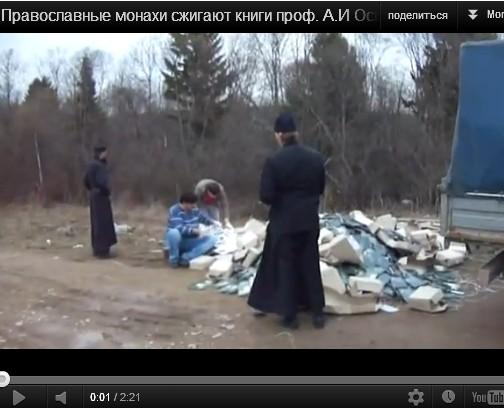 НА СТРАЖЕ ПРАВОСЛАВИЯ: монахи сожгли еретические книги проф. Алексея Осипова