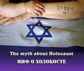 """""""ГЛАС ПРАВОСЛАВНОГО НАРОДА"""" - ГАЗЕТА ДЛЯ ПРОСТЫХ ЛЮДЕЙ. Миф о холокосте разоблачается историческими фактами"""