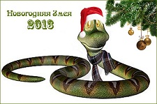"""""""ГЛАС ПРАВОСЛАВНОГО НАРОДА"""" - ГАЗЕТА ДЛЯ ПРОСТЫХ ЛЮДЕЙ. Стоит ли православным праздновать завтрашний «новый год»?"""