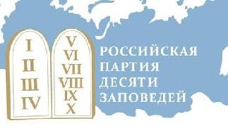 """""""ГЛАС ПРАВОСЛАВНОГО НАРОДА"""" - ГАЗЕТА ДЛЯ ПРОСТЫХ ЛЮДЕЙ. ЗА НРАВСТВЕННЫЕ НОРМЫ ИЛИ ЗА ПОЛИТИЧЕСКИЙ ЭКУМЕНИЗМ? В Госдуме появилась партия десяти заповедей"""