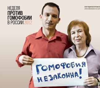 """ВЕЛИКОПОСТНОЕ БЕСНОВАНИЕ СОДОМИТОВ: «неделя против гомофобоии» как широкомасштабная международная информационная кампания против России. """"ГЛАС ПРАВОСЛАВНОГО НАРОДА"""" - ГАЗЕТА ДЛЯ ПРОСТЫХ ЛЮДЕЙ"""