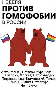 """""""ГЛАС ПРАВОСЛАВНОГО НАРОДА"""" - ГАЗЕТА ДЛЯ ПРОСТЫХ ЛЮДЕЙ. ВЕЛИКОПОСТНОЕ БЕСНОВАНИЕ СОДОМИТОВ: «неделя против гомофобоии» как широкомасштабная международная информационная кампания против России"""