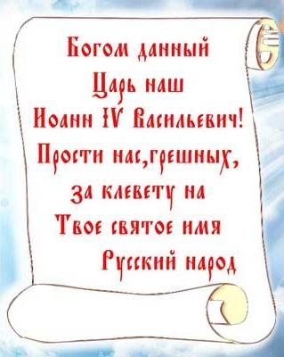 """""""ГЛАС ПРАВОСЛАВНОГО НАРОДА"""" - ГАЗЕТА ДЛЯ ПРОСТЫХ ЛЮДЕЙ. ПРОСТИ ЗА КЛЕВЕТУ, БОГОМ ДАННЫЙ ГРОЗНЫЙ ЦАРЬ! Великим постом вокруг Москвы будут висеть покаянные баннеры"""