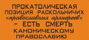 'ГЛАС ПРАВОСЛАВНОГО НАРОДА' - ГАЗЕТА ДЛЯ ПРОСТЫХ ЛЮДЕЙ. СЛУЖБЫ У НАС СТАЛИ НЕУЗНАВАЕМЫ: экуменисты и обновленцы испытывают на Сербии методы окатоличивания православных