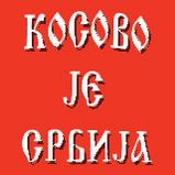 """""""ГЛАС ПРАВОСЛАВНОГО НАРОДА"""" - ГАЗЕТА ДЛЯ ПРОСТЫХ ЛЮДЕЙ. БРАТЬЯ-СЕРБЫ НЕ СДАЮТСЯ: Сербская Патриархия назвала договор о «нормализации отношений между Сербией и Косово» чистой капитуляцией"""