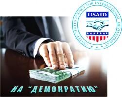 'ГЛАС ПРАВОСЛАВНОГО НАРОДА' - ГАЗЕТА ДЛЯ ПРОСТЫХ ЛЮДЕЙ. ГОТОВИТСЯ АРМИЯ ПОЛИТИЧЕСКИХ ГЕЙ-АКТИВИСТОВ: новая программа администрации Обамы и USAID по международному развитию