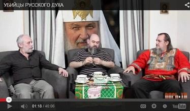 'ГЛАС ПРАВОСЛАВНОГО НАРОДА' - ГАЗЕТА ДЛЯ ПРОСТЫХ ЛЮДЕЙ. РУССКАЯ ПРАВОСЛАВНАЯ ЦЕРКОВЬ АКТИВИЗИРОВАЛА ВНЕШНЕПОЛИТИЧЕСКУЮ ДЕЯТЕЛЬНОСТЬ: беседа православных журналистов Константина Душенова, Леонида Болотина и Виктора Саулкина о возрождении русского духа и его убийцах (ВИДЕО)