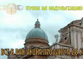 ПОЛЗУЧЕЕ ПРОНИКНОВЕНИЕ КАТОЛИЦИЗМА В РОССИЮ: в Санкт-Петербурге впервые в истории костелу придали статус базилики. 'ГЛАС ПРАВОСЛАВНОГО НАРОДА' - ГАЗЕТА ДЛЯ ПРОСТЫХ ЛЮДЕЙ