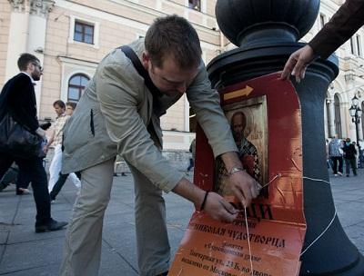 Демонтирована кощунственная реклама раскольников РПАЦ:: Православные общественники против «секты неопедофилов». 'Глас православного народа' - газета для простых людей