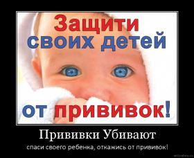 «Закон об обязательной вакцинации нарушает права ребенка»:: В православных странах ребенку до года вводят 8 обязательных американских прививок.