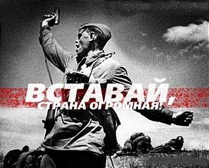 Если завтра война» :: Сходство современного положения России с 1941-м годом.