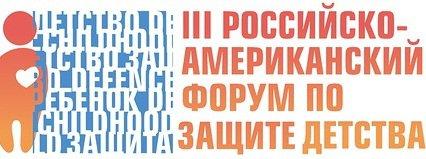 Родительская общественность встревожена вмешательством органов опеки в семью :: Обращение к III Российско-Американскому форуму по защите детей
