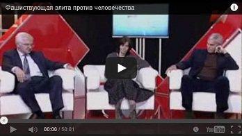 Фашиствующая элита против человечества :: Православные обсуждают мировую политику (ВИДЕО)