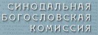 Одним поводом для соблазна церковного народа меньше :: О. Кирилл (Говорун), о. Андрей Кураев и Андрей Зубов исключены из Синодальной Богословской комиссии