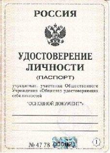 Паспорт «двое удостоверяют третьего» – законная альтернатива? Предостережение православных от сотрудничества с «Обществом удостоверяющих себя личностей»