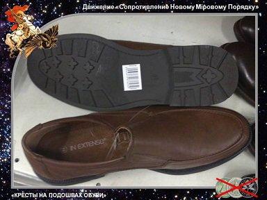 Священные символы Православия снова попирают :: Из заграницы поступает обувь с крестами на подошве
