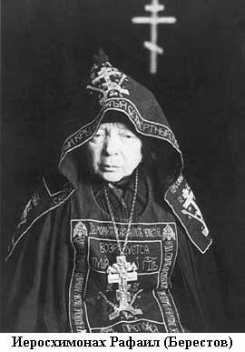 Защищайтесь от насильников :: Обращение старца Рафаила (Берестова) к народу Украины и всей Русской Православной Церкви