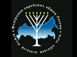 Еврейские выпады против Святого :: ФЕОР осудила инициативу возвести праздник св. прав. Иоанна Кронштадтского в ранг государственного