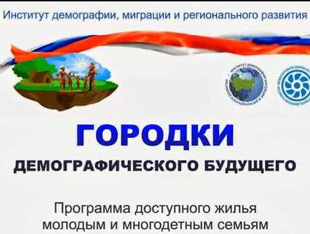 Городок демографического будущего :: По России строятся приспособленные для многодетных семей элитные поселения (ВИДЕО)