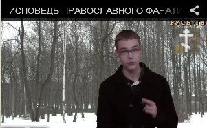 «Исповедь православного фанатика» :: Фильм Ивана Душенова о современном пути православного христианина