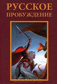 Пробуждение русского духа :: Афонские старцы благословили ополчение (ВИДЕО)