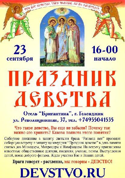 Геленджик – город «белой невесты» :: 23 сентября состоится праздник целомудрия и девства