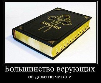Да, я верующий, но не до такой же степени!.. :: Актуальнейшее слово о состоянии большинства православного народа