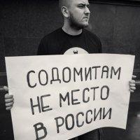 Россия против Содома :: Петербружцы вслед за москвичами требуют от властей запрета любых ЛГБТ-акций