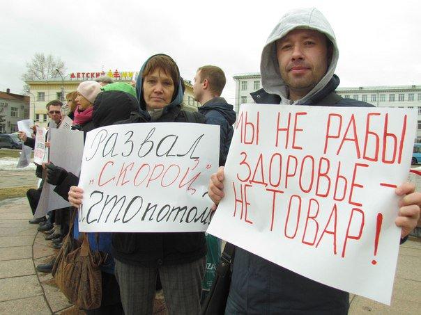 Геноцид народа через развал здравоохранения :: Медики Москвы вышли на митинг 30 ноября (ВИДЕО)