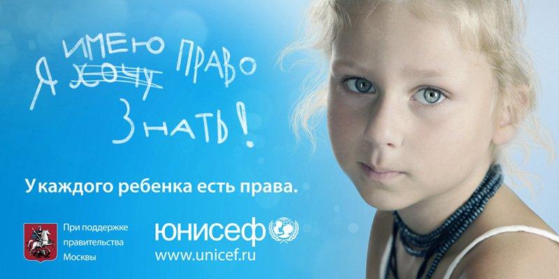 Направление Детского фонда ООН тревожит :: Патриаршая комиссия по вопросам семьи осудила содомскую политику ЮНИСЕФ