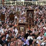 Позиция народа Божия по ходу подготовки и темам «Всеправославного Собора»