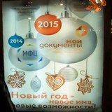 Новый год, новое ИМЯ, новые возможности :: Государственная антихристианская реклама на улицах Москвы (ВИДЕО)