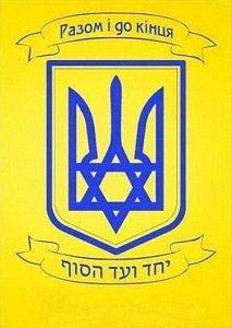По мнению ксенза «времена хорошего сосуществования возвращаются»: католики и иудеи объединились 8 марта