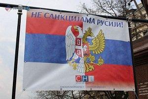 В Белграде был организован сбор подписей граждан против введения санкций в отношении России