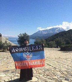На Святой Горе Афон был развернут флаг ДНР