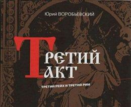 Ю. Воробьевский: «Четвертого акта» не будет (Добавлено ВИДЕО)