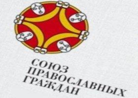 Рекомендации ЮНЕСКО должны остаться рекомендациями! :: Заявление Союза православных граждан