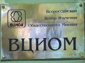 ВЦИОМ: Россия движется в противотоке всемирной содомизации