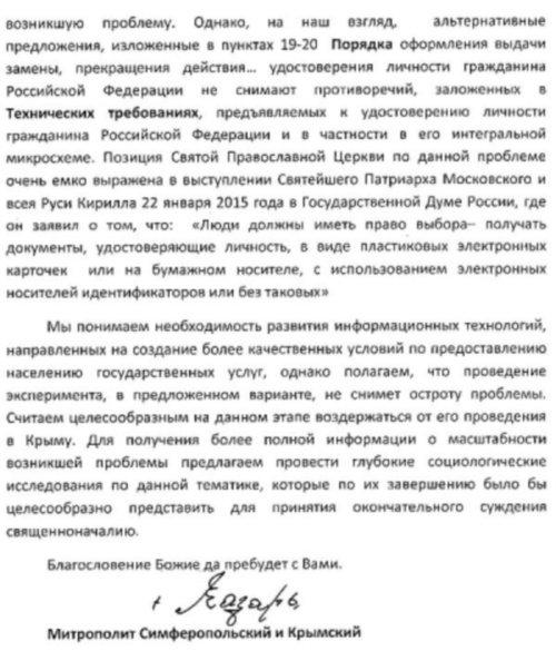 Крымский митрополит Лазарь выступил против введения электронных документов: «Люди должны иметь право выбора»…