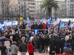 По инициативе православных в Греции прошел митинг протеста против электронных удостоверений личности