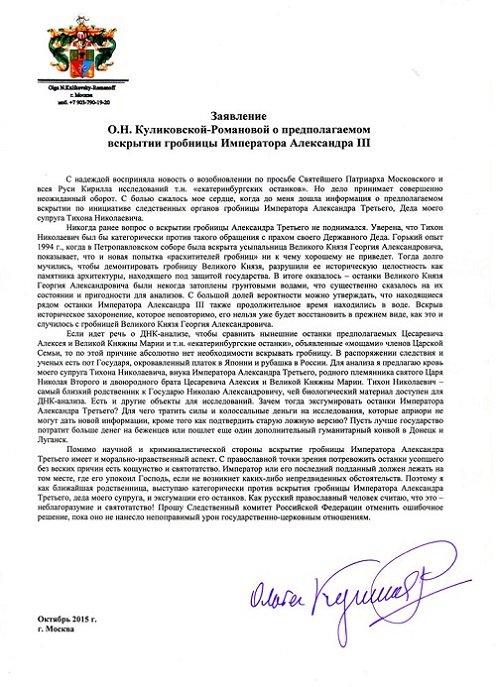 О.Н. Куликовская-Романова категорически против вскрытия гробницы Императора Александра Третьего