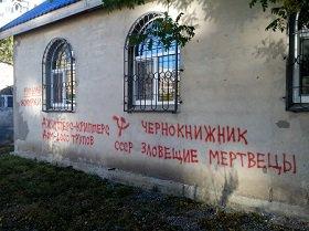 Уголовный кодекс Российской Федерации Статья 214. Вандализм