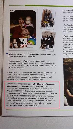 Чему учат ульяновских родителей зарубежные фонды?
