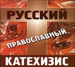 ПРАВОСЛАВНЫЙ ПРОТИВОКАТОЛИЧЕСКИЙ КАТЕХИЗИС (ВВЕДЕНИЕ)