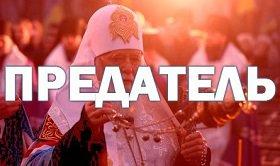 Игорь Друзь: Так называемый «патриарх» Филарет прямиком шагает в ад и тащит туда всю свою паству. Предатель в рясе (Видео)