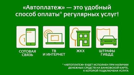 Прежде чем подключить услугу «Автоплатеж», подумайте! :: «Автоплатеж» как средство построения электронного рабства в «новом мировом порядке»