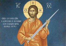 Анализ проекта декларации «Отношения Православной Церкви с остальным христианским миром», принятой V Всеправославным предсоборным совещанием в Шамбези 10-17 октября 2015 года